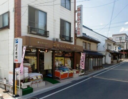 箱山布団店
