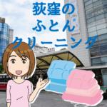 荻窪のふとんクリーニング店