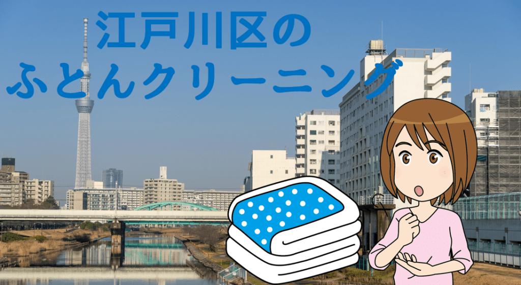 江戸川区のふとんクリーニング店