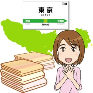東京のふとんクリーニング店