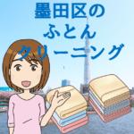 墨田区のふとんクリーニング店