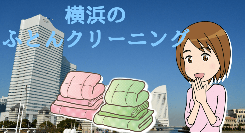 横浜のふとんクリーニング店