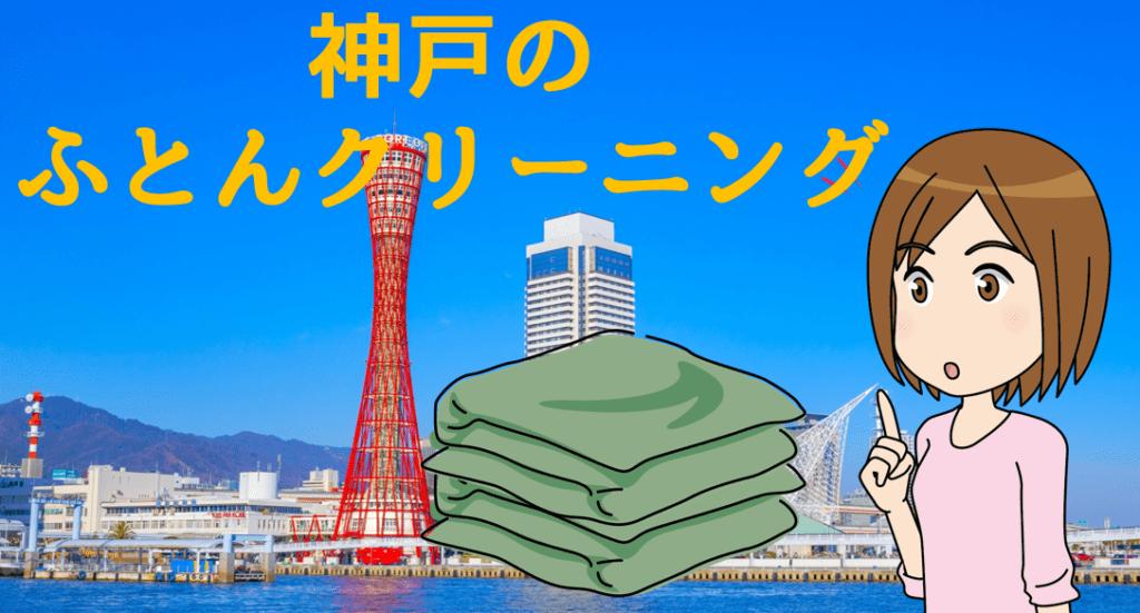 神戸のふとんクリーニング店