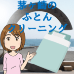 茅ヶ崎のふとんクリーニング店