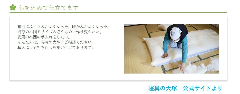 寝具の大塚