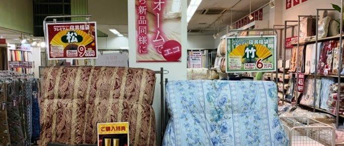 ふとんスタジオ八乙女店