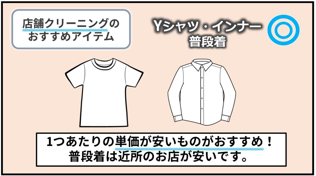 店舗クリーニングのおすすめアイテムは、ひとつ辺りの単価が安いものがおすすめです。特に普段着は近所のお店の方が安いですよ。