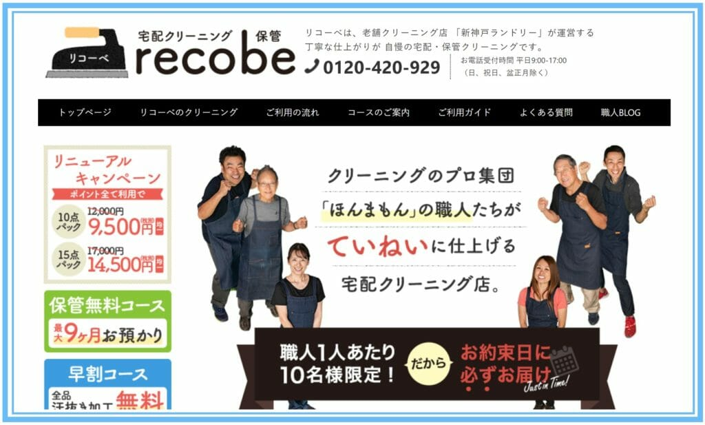 リコーベの公式サイト画像