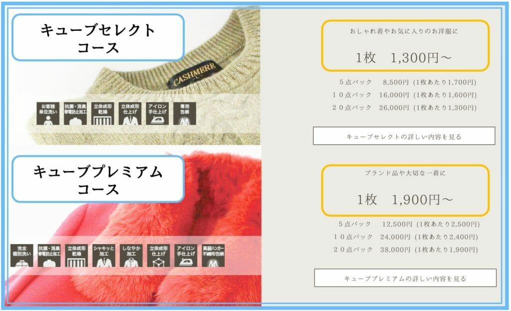 プラスキューブのセレクトコースとプレミアムコースの値段表
