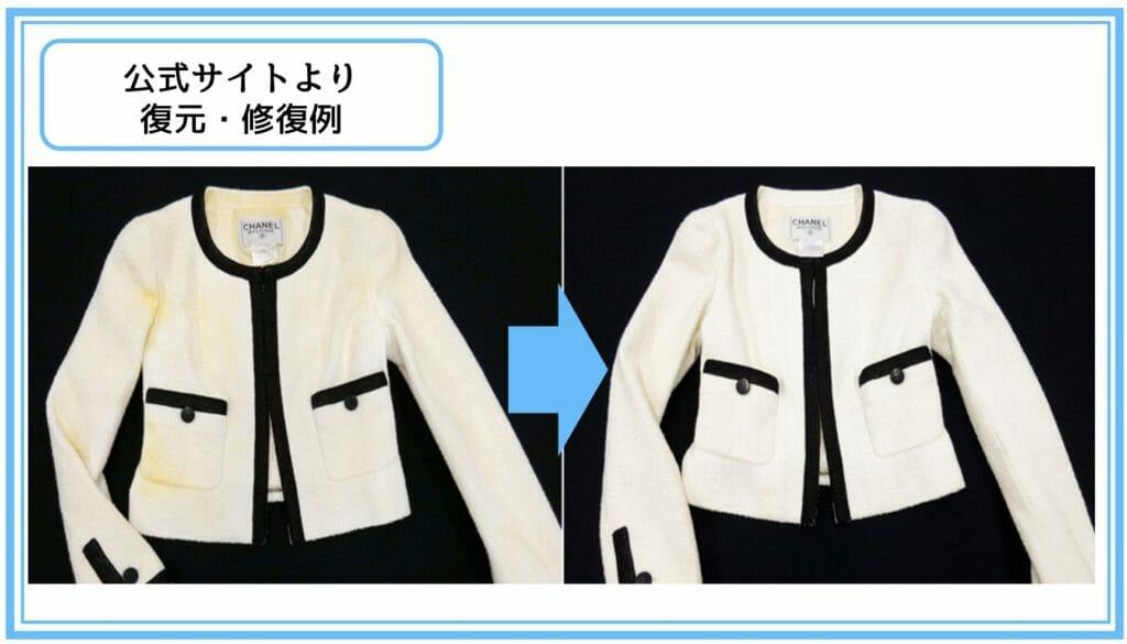 ジャケットの黄ばみ除去例