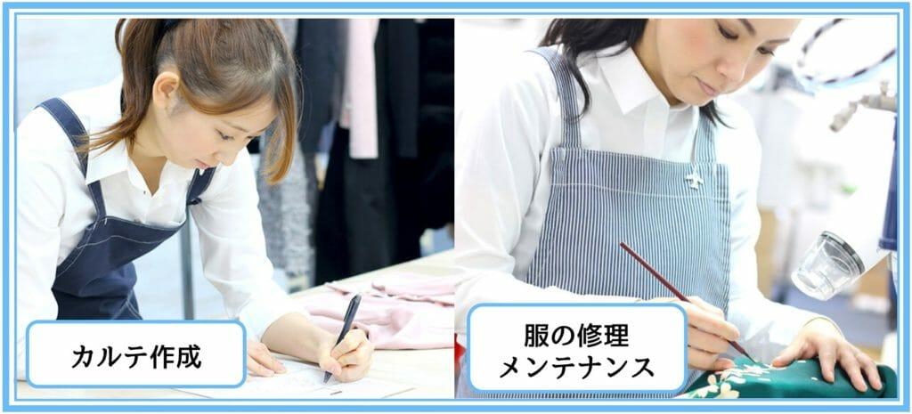 服のカルテづくりと修理、メンテナンス作業風景