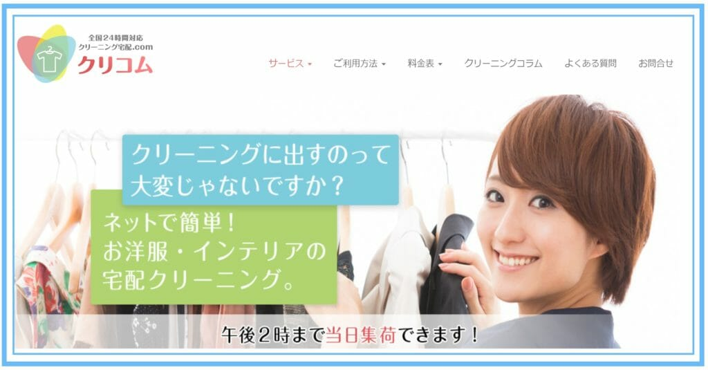 クリコムの公式サイト画像