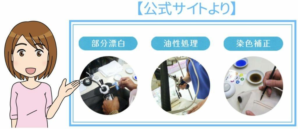 クリコムのしみ抜きは、部分漂白・油性処理・染色補正の3つあります