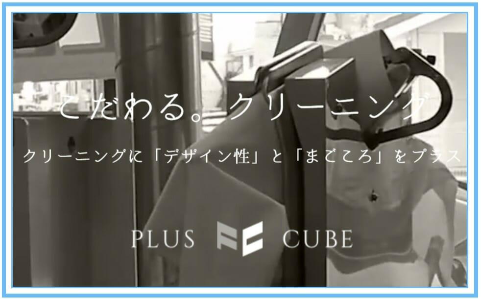 プラスキューブの公式画像