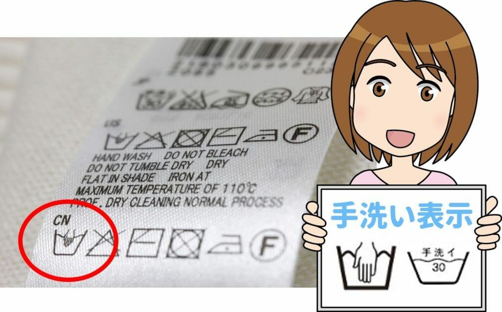 手洗い表示