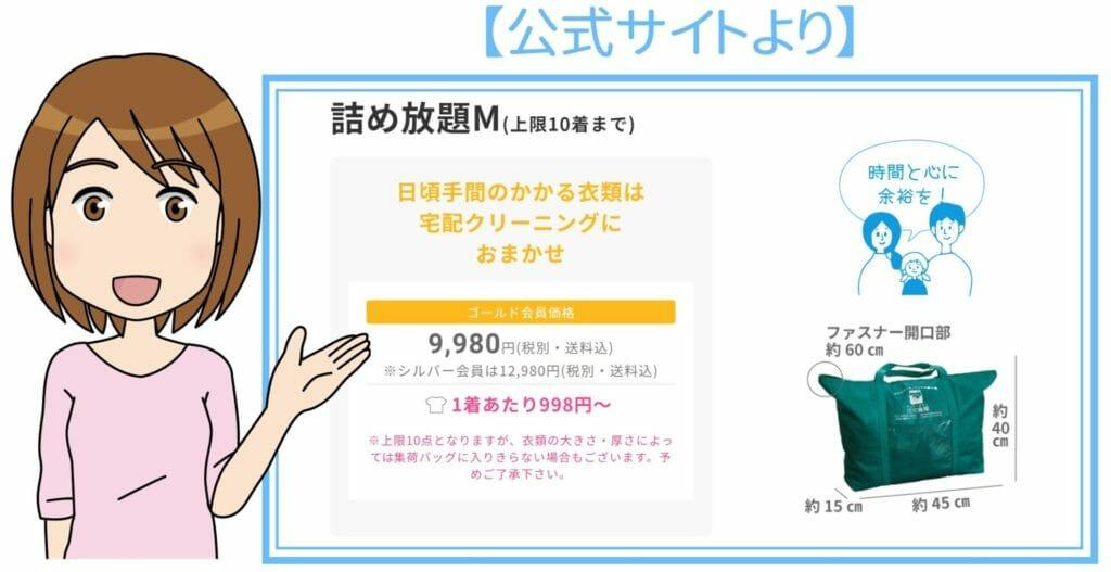 詰め込みコース上限10着で9,980円