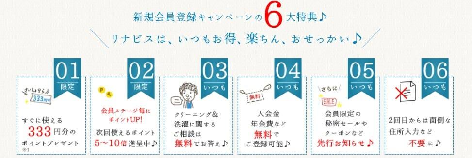 6大キャンペーン
