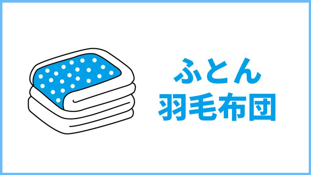 ふとん・羽毛布団クリーニング