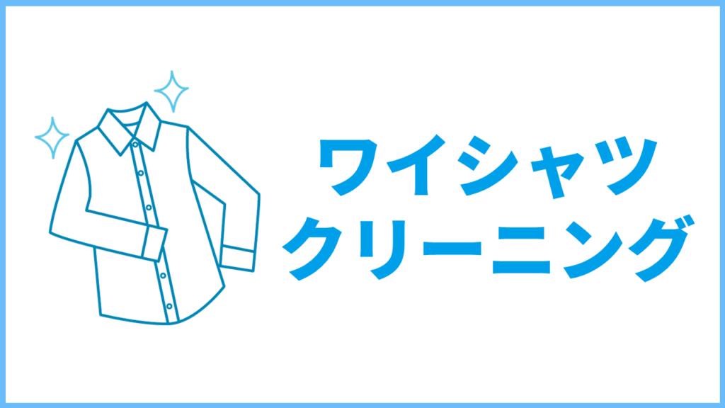 ワイシャツクリーニング