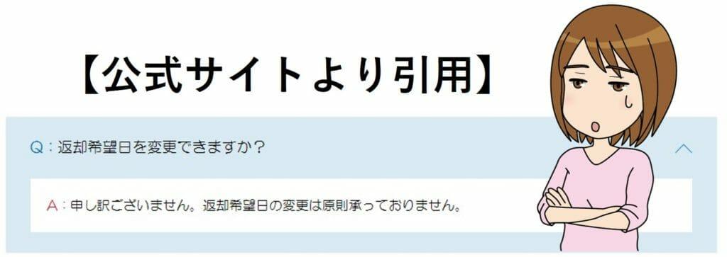 公式サイトより