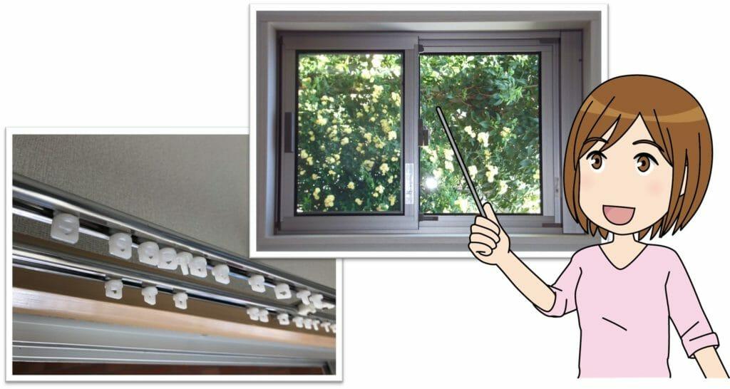 窓やカーテンレール