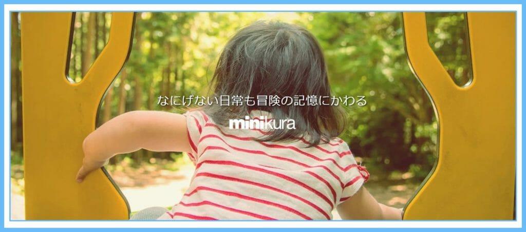 minikura