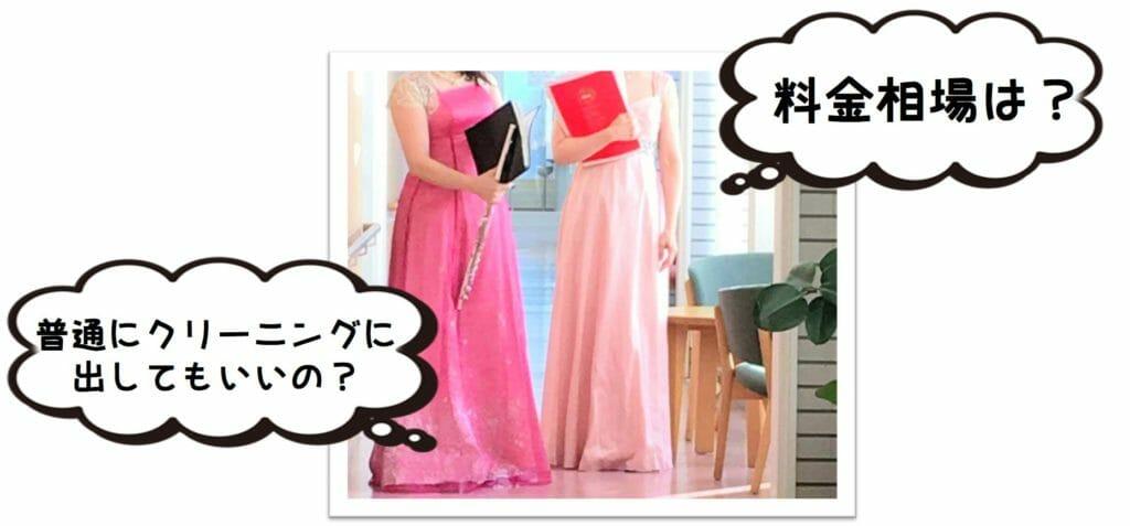 演奏会ドレス