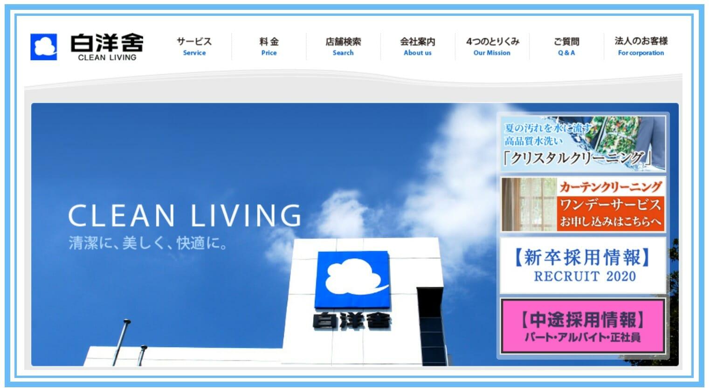 白洋舎の公式サイト