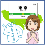 東京の宅配クリーニング店
