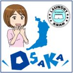大阪のクリーニング店