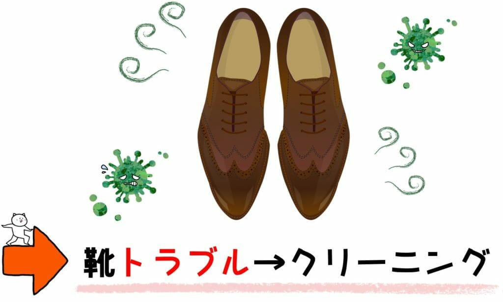 靴トラブル