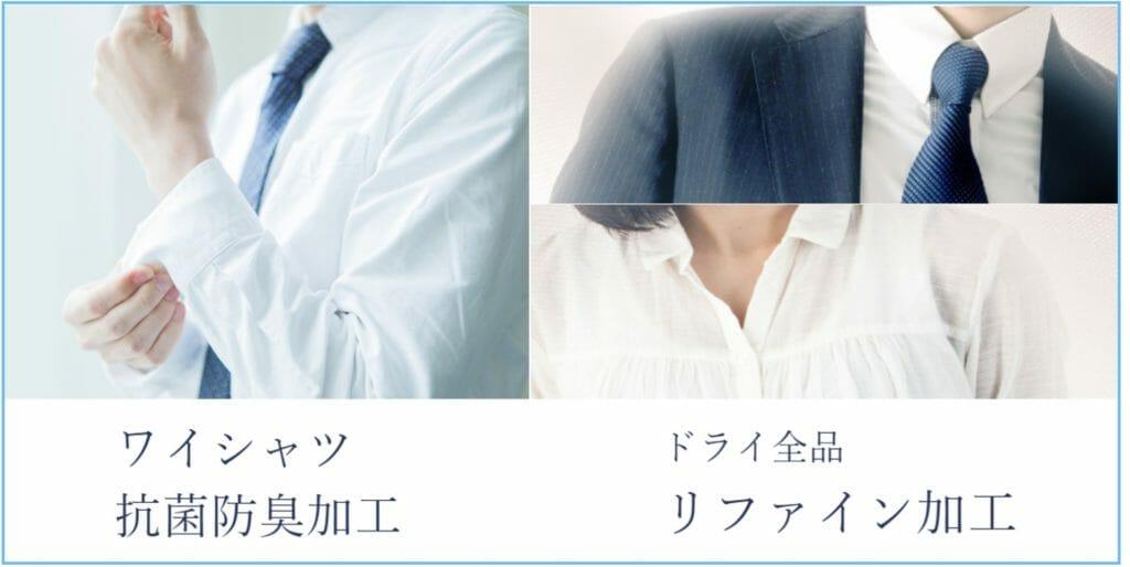 リネットのワイシャツ防菌防臭加工とドライ品のリファイン加工について