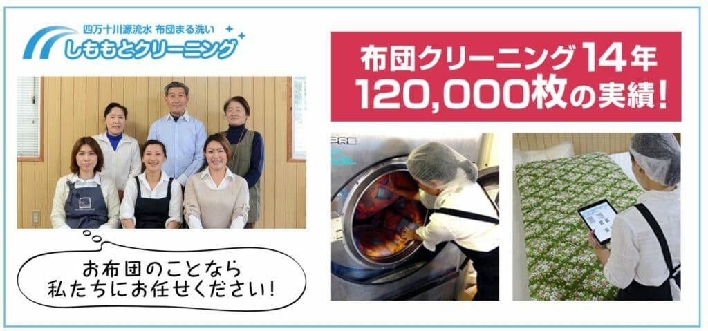 しももとクリーニングは布団クリーニング120,000枚の実績があるおすすめ店です