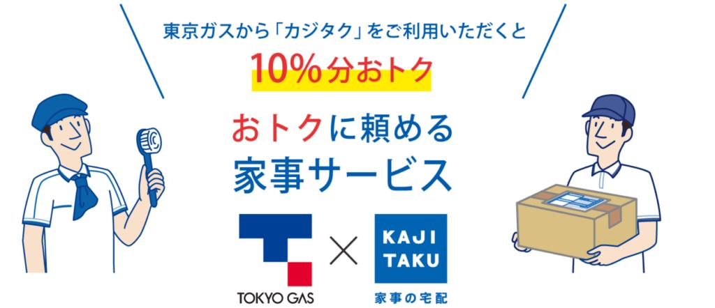 東京ガス経由ならカジタクを10%割引
